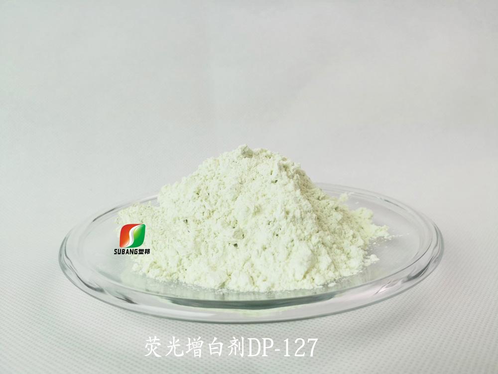 荧光增白剂DP-127