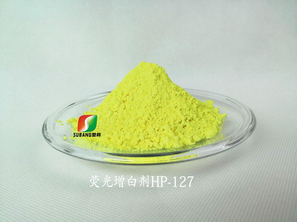 荧光增白剂HP-127