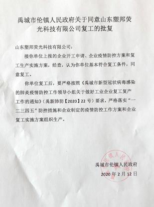 山东塑邦仓储部继复工审批通过后对市委巡查组针对疫情防控的突击检查再次通过
