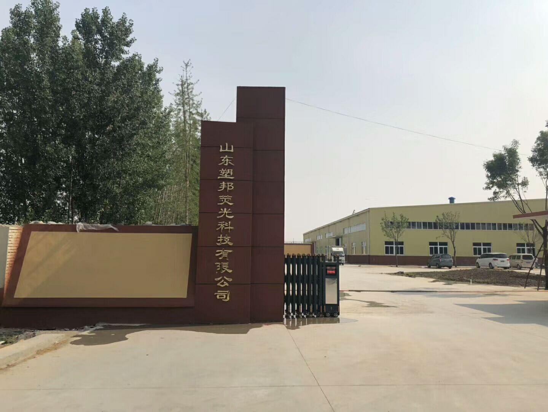 荧光增白剂厂家-山东塑邦
