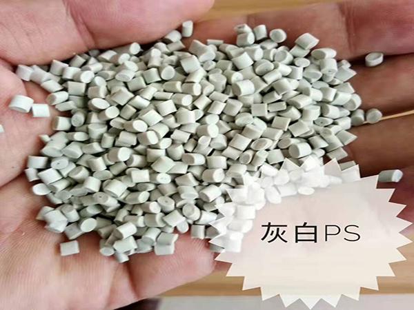 再生塑料颗粒