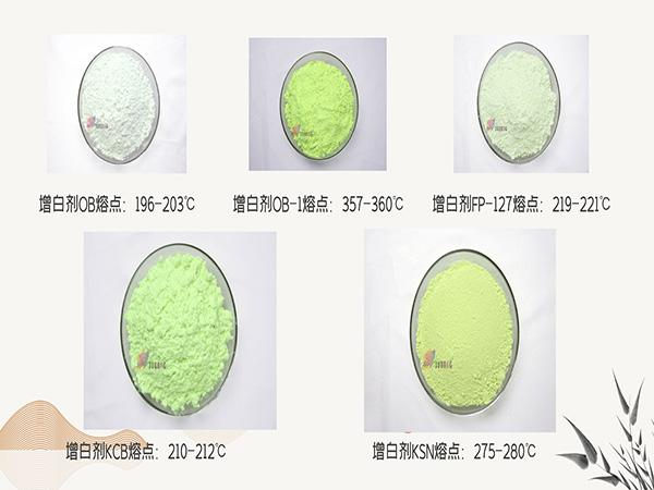 塑料荧光增白剂