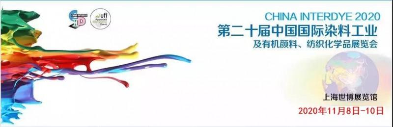 第二十届中国国际染料工业及有机颜料、纺织化学品展览会,山东塑邦与您不见不散!