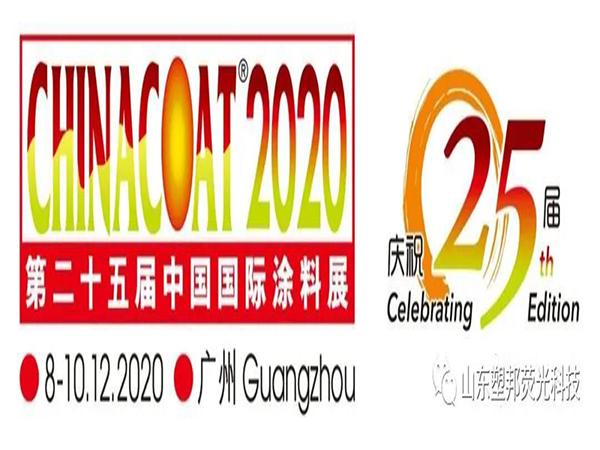 【第二十五届中国国际涂料、油墨及粘合剂展览会】山东塑邦与您相约广州!