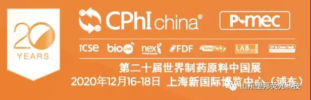 展位号#E7F58 | 与山东塑邦相约第20届世界制药原料中国展(CPhI China)