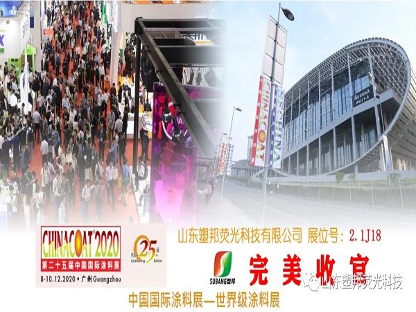 2020中国国际涂料展圆满落幕,山东塑邦期待与您明年再聚!