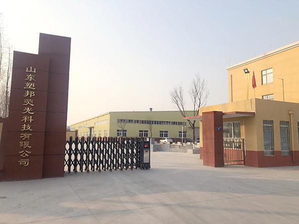 山东塑邦荧光科技有限公司