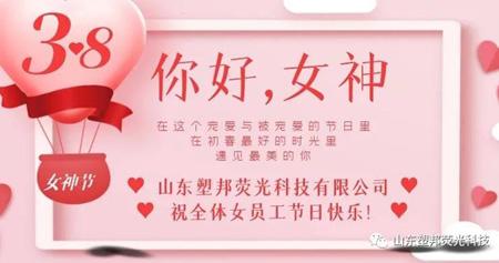 温情三月,山东塑邦3.8女神节为员工送福利