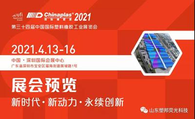 展位:16E29/相约第三十四届中国国际塑料橡胶工业展览会